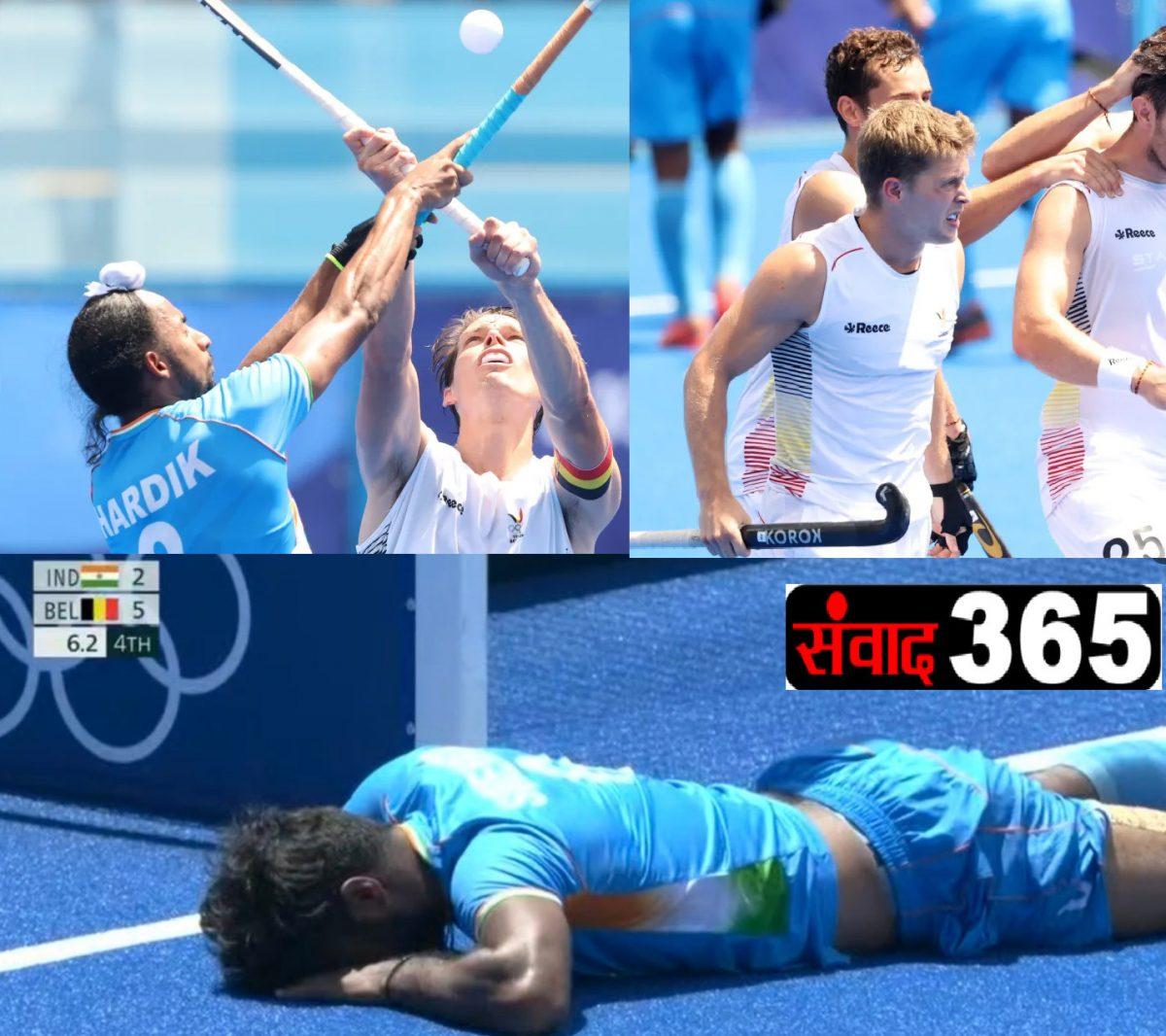 Tokyo Olympics 2020: बेल्जियम से हारी भारतीय पुरुष हॉकी टीम, कंस्य पदक की उम्मीद अभी भी बरकरार
