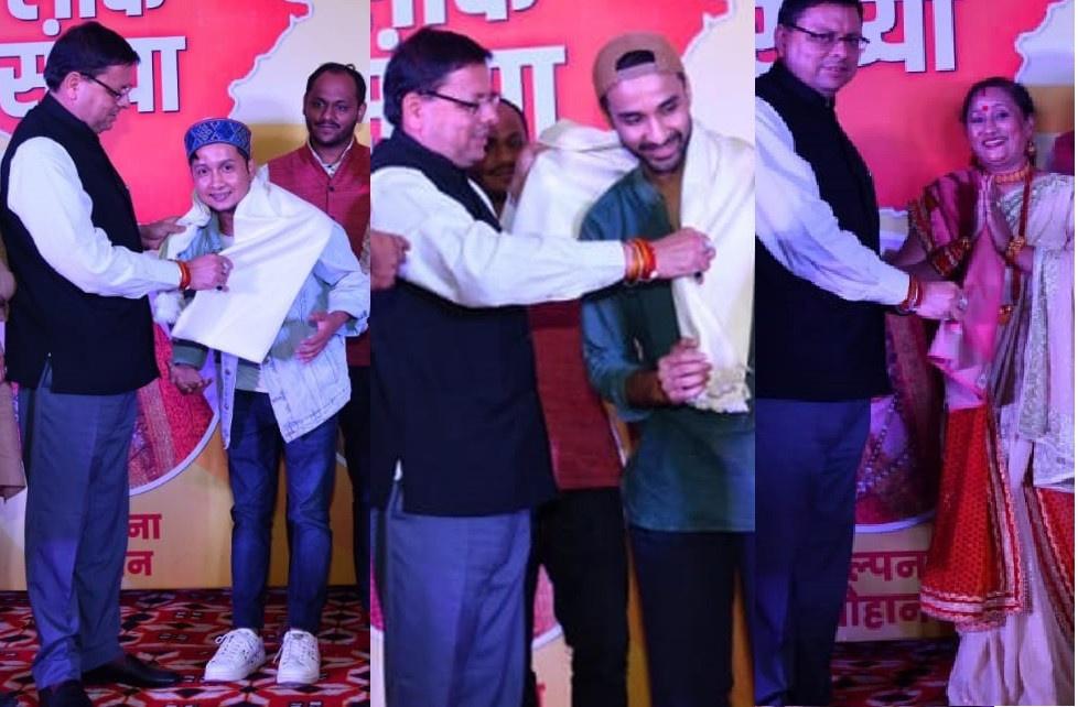 देहरादून- मुख्यमंत्री पुष्कर सिंह धामी ने लोक कलाकार और संगीतकारों को किया सम्मानित