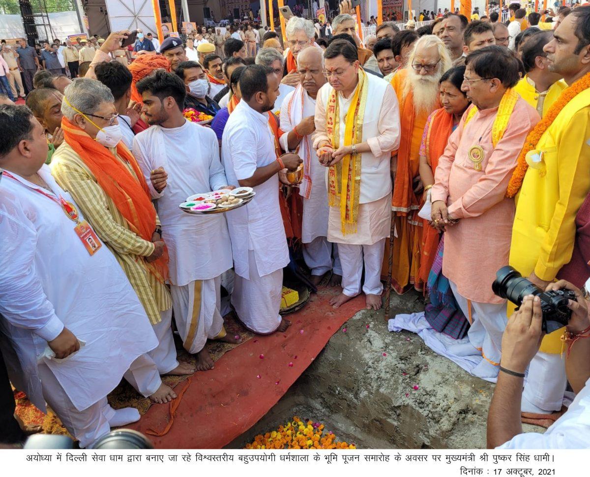 'दिल्ली सेवा धाम ट्रस्ट' की प्रस्तावित धर्मशाला के शिलान्यास पूजन कार्यक्रम में शामिल हुए सीएम धामी