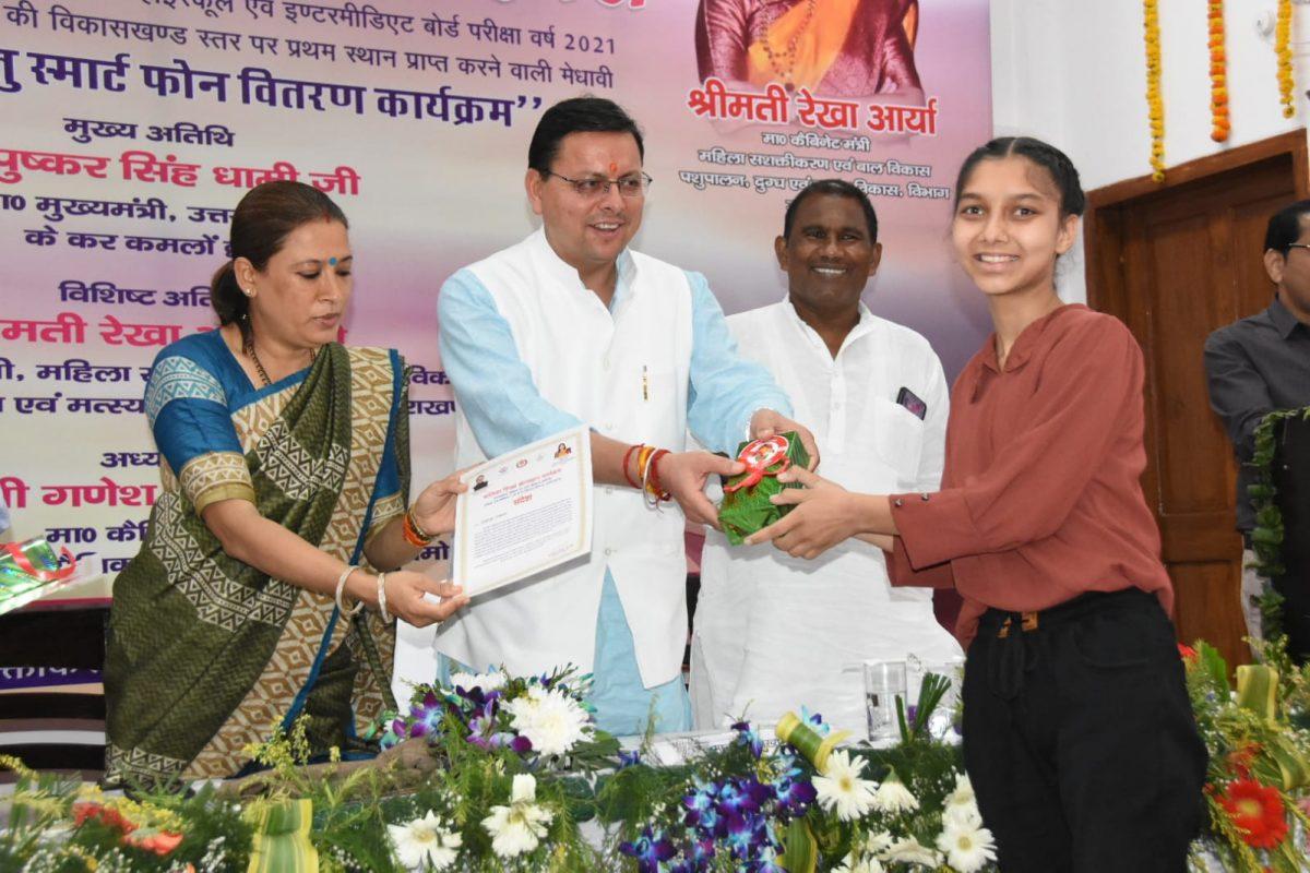 अंतरराष्ट्रीय बालिका दिवस पर सीएम पुष्कर सिंह धामी ने 162 मेधावी छात्राओं को स्मार्ट फोन वितरित किये