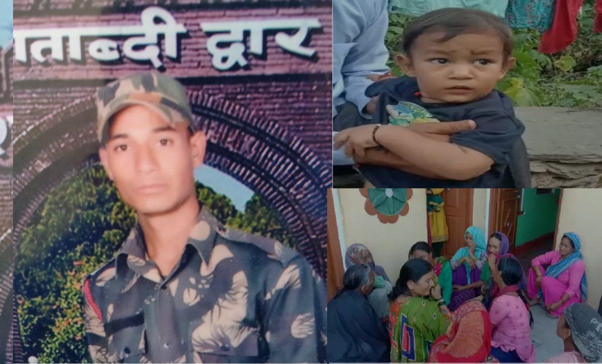 टिहरी : डेढ़ साल के बेटे प्रियांक को नहीं खबर पिता विक्रम सिंह नेगी के शहादत की , पत्नी बेसुध , गांव में पसरा मातम